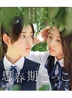 未来穂香出演:思春期ごっこ