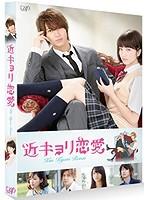 近キョリ恋愛 通常版[VPXT-71373][Blu-ray/ブルーレイ]