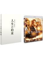 室井滋出演:人生の約束(豪華版