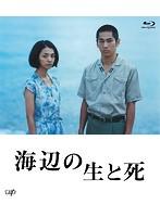 満島ひかり出演:海辺の生と死