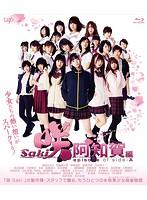映画「咲-Saki-