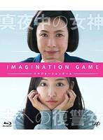 久本雅美出演:イマジネーションゲーム