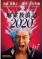ベッキー出演:麻雀放浪記2020