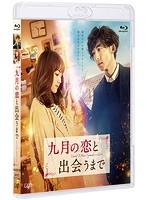 川口春奈出演:九月の恋と出会うまで