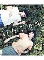 和久井映見出演:いちごの唄