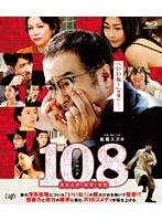 中山美穂出演:108