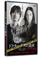 北川景子出演:ドクター・デスの遺産-BLACK