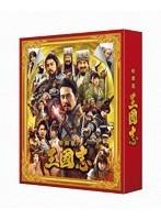 橋本環奈出演:映画『新解釈・三國志』(豪華版)(Blu-ray&DVD)