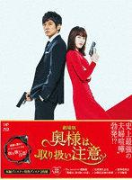 綾瀬はるか出演:劇場版「奥様は、取り扱い注意」