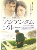 アジアンタムブルー【高島礼子出演のドラマ・DVD】