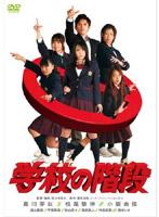 甲斐麻美出演:学校の階段