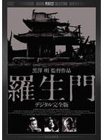 羅生門 デジタル完全版[DABA-0689][DVD] 製品画像