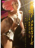 佐藤寛子出演:佐藤寛子-メタモルフォーゼ-映画「ヌードの夜/愛は惜しみなく奪う」より