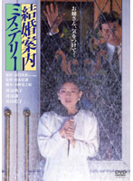長山藍子出演:結婚案内ミステリー
