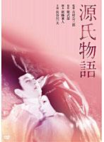 源氏物語(1951)[DABA-0818][DVD] 製品画像