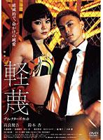 軽蔑 ディレクターズ・カット DVD