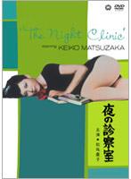 松坂慶子出演:夜の診察室