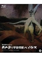 渥美マリ出演:ガメラ対宇宙怪獣バイラス