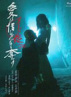 佐藤寛子出演:ヌードの夜/愛は惜しみなく奪う