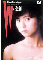 高木美保出演:Wの悲劇