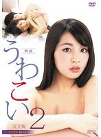 本山なみ出演:映画