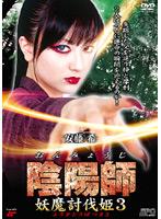 陰陽師妖魔討伐姫