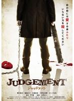 堀越のり出演:JUDGEMENT/ジャッジメント