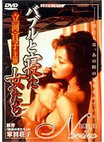 立河宜子出演:バブルと寝た女たち