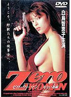 白鳥智恵子出演:Zero