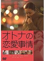 オトナの恋愛事情【丸純子出演のドラマ・DVD】