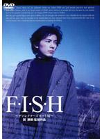 F・I・S・H〜ディレクターズカット版〜【大原かおり出演のドラマ・DVD】