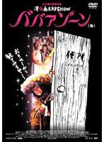 漫☆画太郎SHOW ババアゾーン(他)