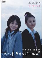 上堂薗恭子出演:真夜中の少女たち