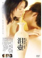 小島可奈子出演:泪壺