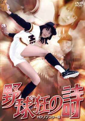 野球狂の詩 HDリマスター版 (NIKKATSU COLLECTION)