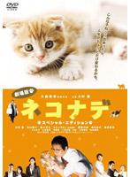 劇場版 ネコナデ スペシャル・エディション[BBBJ-7388][DVD] 製品画像