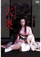 西川峰子出演:徳川の女帝