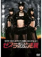 大橋沙代子出演:ゼブラミニスカポリスの逆襲