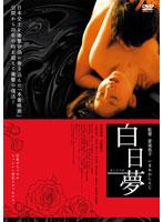 白日夢【小島可奈子出演のドラマ・DVD】