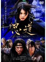 忍道-SHINOBIDO-【菊地あやか出演のドラマ・DVD】