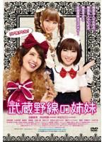 加藤夏希出演:武蔵野線の姉妹