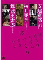 小松彩夏出演:ぼくたちは上手にゆっくりできない。(初回限定生産)