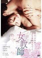 女教師【小松みゆき出演のドラマ・DVD】