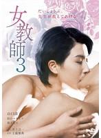 山口涼子出演:女教師