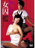 室井滋出演:女囚