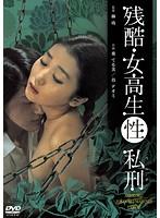 残酷・女高生(性)私刑【東てる美出演のドラマ・DVD】