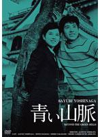吉永小百合出演:青い山脈