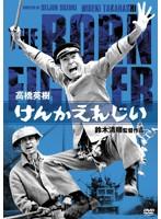 けんかえれじい[BBBN-4074][DVD]