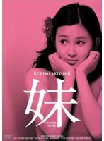 日活100周年邦画クラシックス・GREATシリーズ第3弾(9)妹