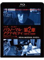 青山倫子出演:パラノーマル・アクティビティ第2章/TOKYO